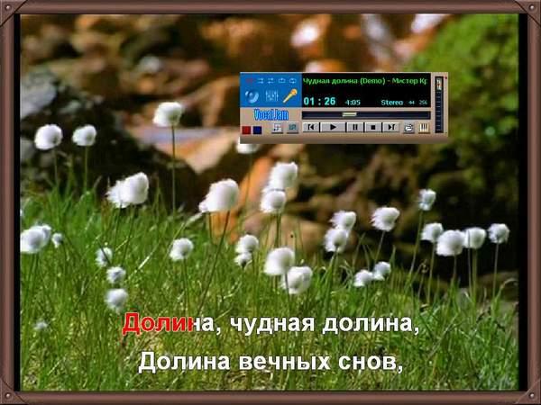 ДОЛИНА ЧУДНАЯ ДОЛИНА MP3 СКАЧАТЬ БЕСПЛАТНО