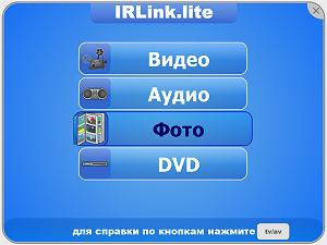 Программа Для Управления Телевизора С Телефона